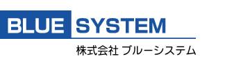 株式会社ブルーシステム